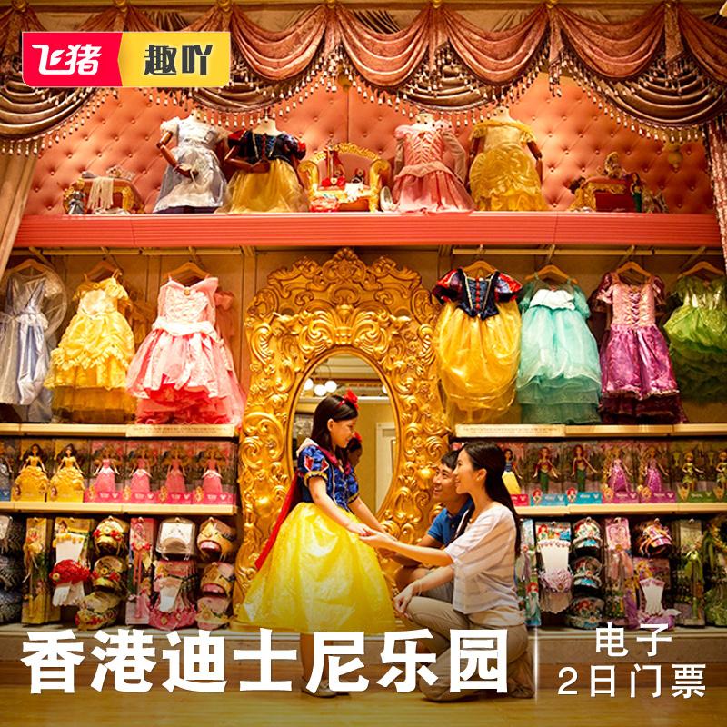 趣吖当天可订香港旅游香港迪士尼门票门票2日乐园迪斯尼二日门票