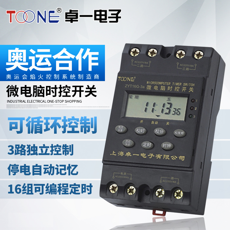 zhuo a microcomputer time control switch light box time controller street lamp timer timer switch zyt16g 3a - Lamp Timer