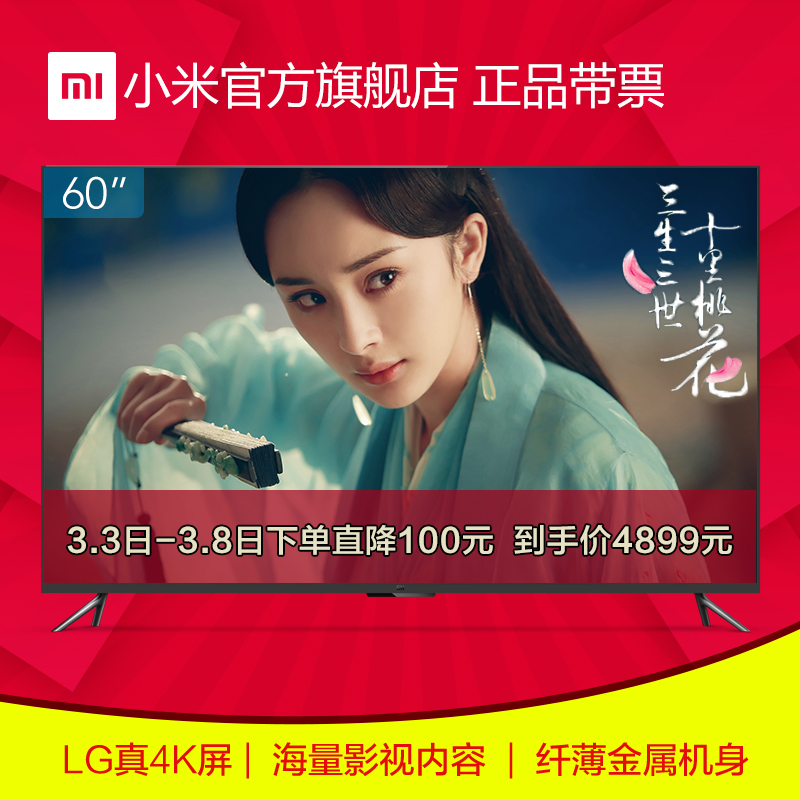 Xiaomi millet millet 3s 60-inch living room home intelligent network TV flat panel TV 55 65