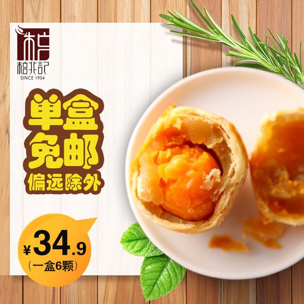 百年老字号 柏兆记 豆沙蛋黄酥 60g*6颗 优惠券折后¥24.9包邮(¥34.9-10)
