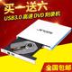 | Цена 6757 руб | Хорошо метр  USB3.0 внешний DVD гравировка запись машинально рабочий стол ноутбук общий поддерживать D9 блюдо внешний мобильный компакт-диски