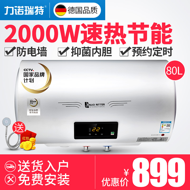 linuoparadigma/力诺瑞特电热水器f8020a2