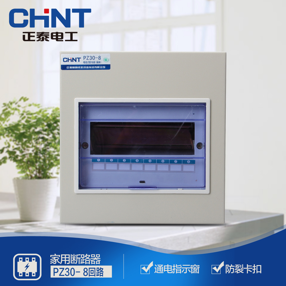Usd 3966 Chint Strong Electric Box Home Concealed 8 Bit Circuit Wiring Of Iron Lightbox Moreview