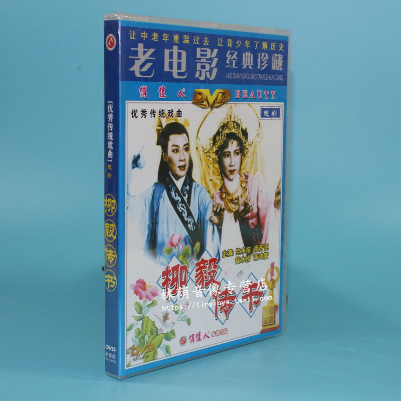 Genuine old movie disc CD Yu opera Liu Yi book 1DVD Zhu water recruit Shang Fang Chen Xiao water recruit