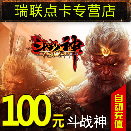 Trò chơi Tencent Fighting Gods Point Card Fighting God Gold Fighting God 100 Yuan 10000 Gold Nạp tiền tự động - Tín dụng trò chơi trực tuyến