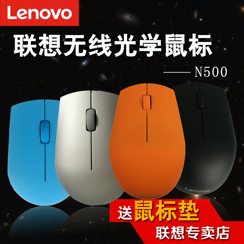 793b5185bab Lenovo N500 wireless mouse Home office gaming mouse Portable power saving  Notebook desktop wireless