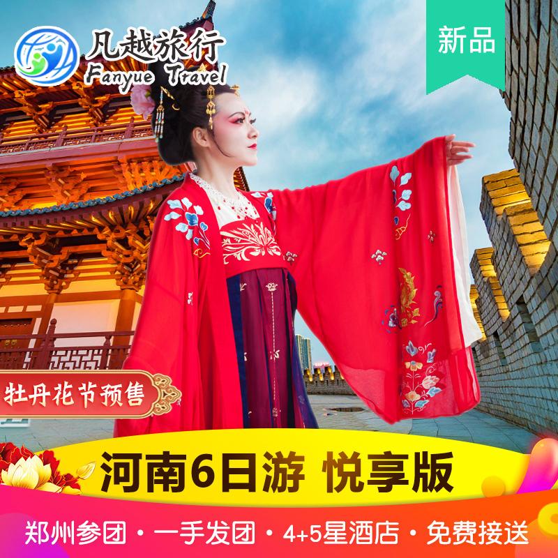 河南旅游6日游纯玩团郑州旅游洛阳旅游云台山旅游开封旅游含门票