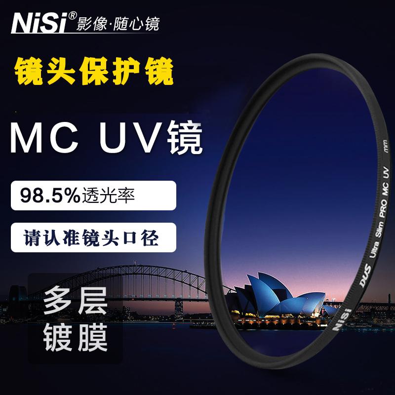 耐司MCUV镜40.5495258626772778295105mm微单单反镜片镜头滤镜适用佳能索尼尼康微单v镜片相机