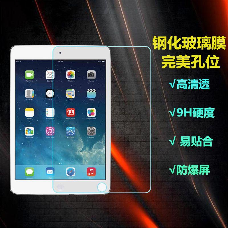 ipad air2钢化玻璃膜ipadair贴膜pro9.7寸苹果ipad5/6蓝光膜防爆