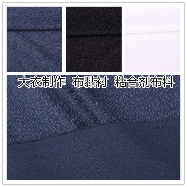 进口 国产双面粘衬 粘合衬布 服装辅料 无纺布粘衬 纸粘衬 热熔衬