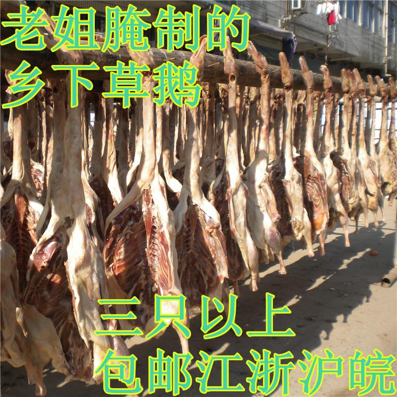 正宗茅山农家自制 咸老鹅风干鹅 咸鹅 3.2斤左右包邮