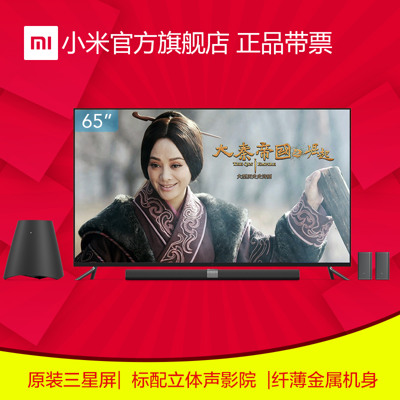 Xiaomi millet millet 3s 65-inch television sets the living room home LCD flat-panel TV 58 70