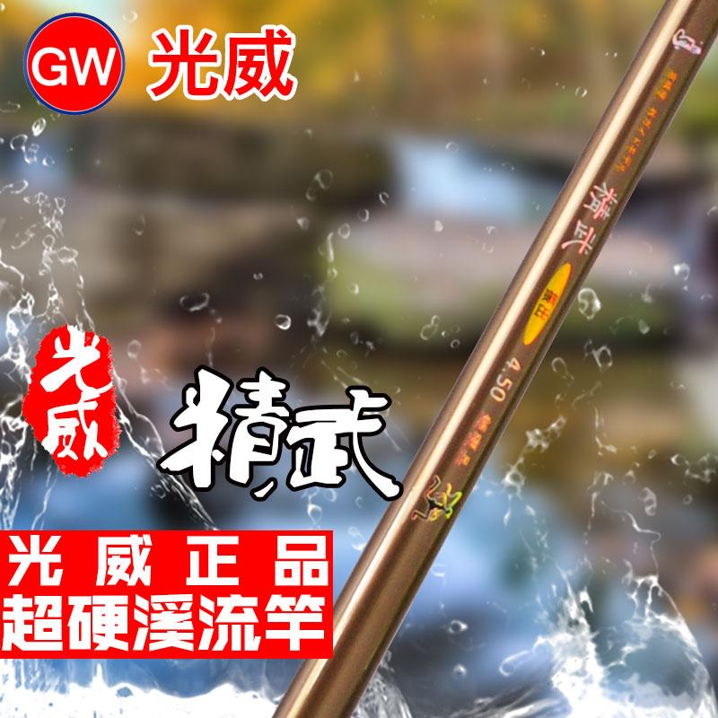 正品光威雪林3.6米4.5米5.4米6.3米7.2超轻碳素溪流竿手竿钓鱼竿