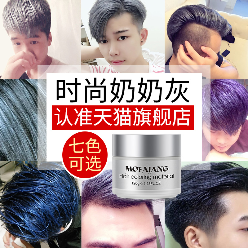 USD 30.47] Grandmother grey hair wax for men shaped stain mud-gray ...