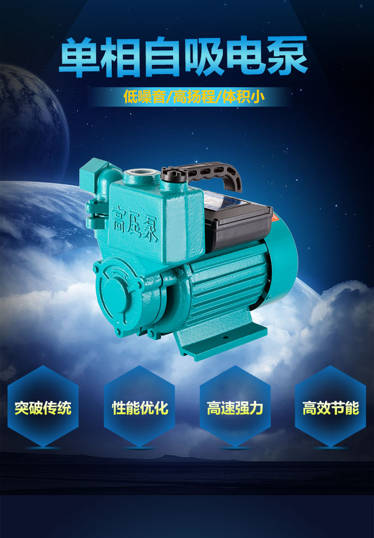 Copper core self-priming booster pump household tap water well water pump high pump suction pump 750W220V