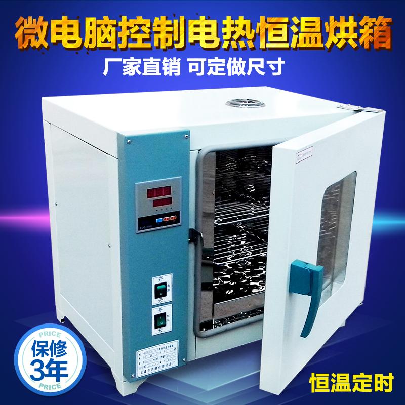 Строительные инструменты и DHG-101-1А-Тип электрическая духовка термостат взрыв печь сушки коробка 350 духовка*450*450