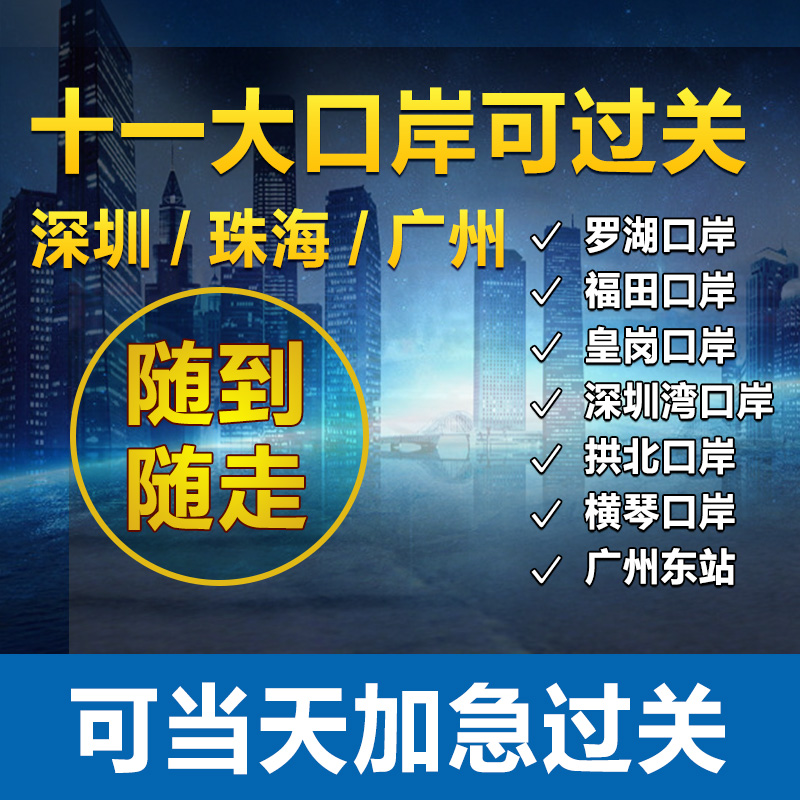 拱北送关 澳门拱北口岸送关 港澳通行证香港过关L签 澳门过关团签