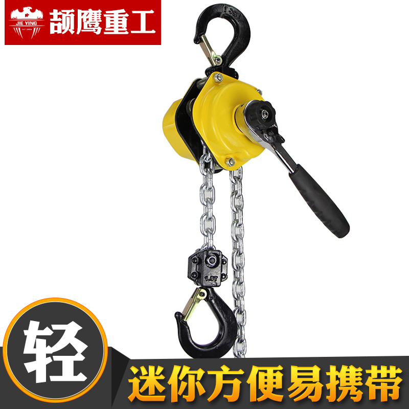 Jie Eagle micro hand wrench to move the chain hoist 3 m 6m chain small hand  down chain 0 5 tons 1T crane