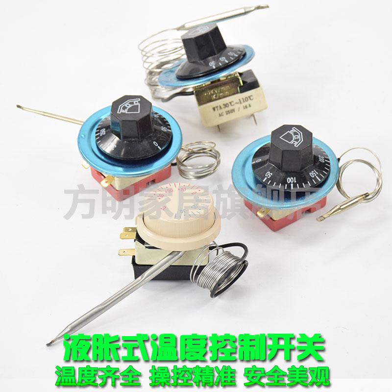 方明温控开关 温度控制器 旋钮温控可调式温控器30-110 50-300℃
