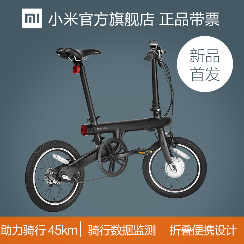 Millet rice home appliance power-assisted folding bikes adults intelligent portable mobility scooters official flagship store
