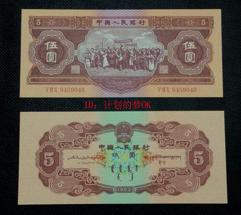 Second Set Of Rmb Banknotes 1953 5 Yuan