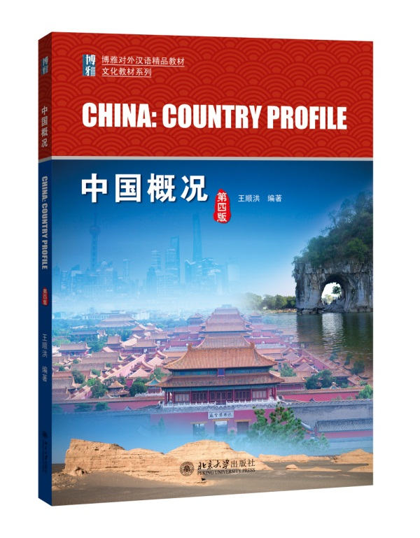 Usd 1636 Genuine Boya Chinese As A Foreign Language Textbook