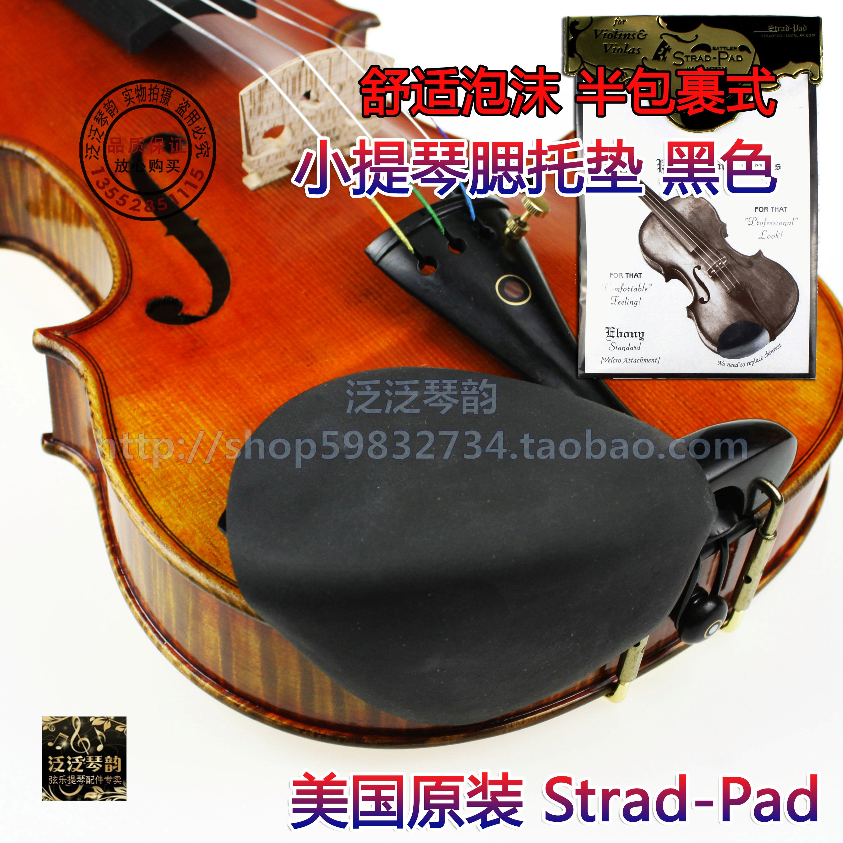 【 три императорская корона 】 сша STRAD-PAD Ebong специальность в / скрипка щека уход подушка черный пакет стиль