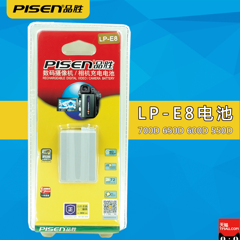 品胜原装LP-E8电池佳能EOS 700D电池 600D 650D 550D单反相机电池