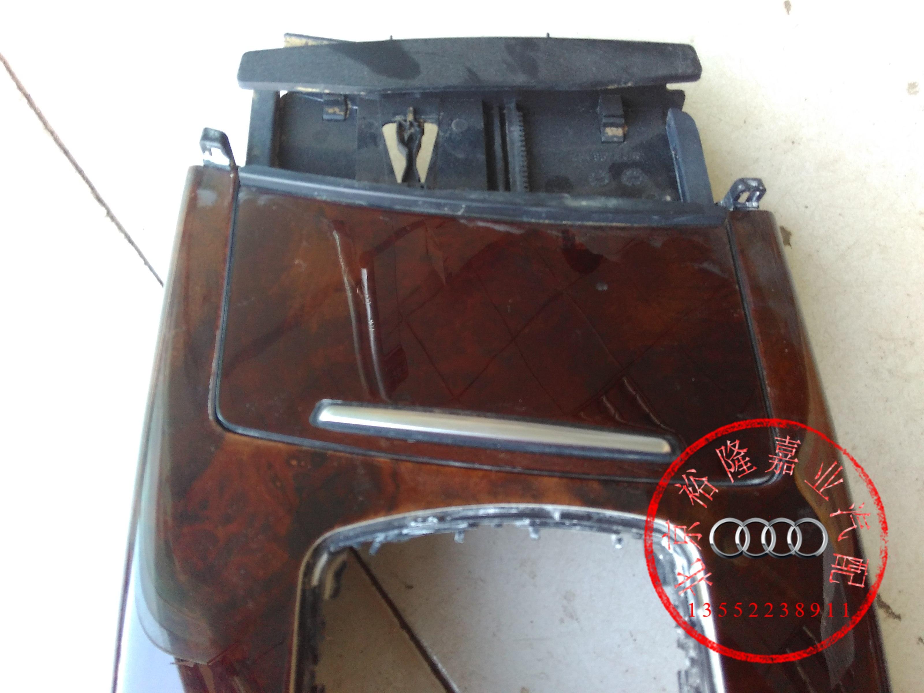 奥迪A6LC6  桃木面板总成   烟灰缸  水杯架   低配改桃木