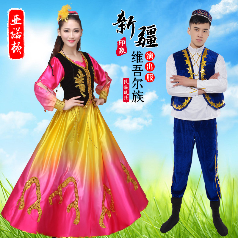 0346cc53a Adult men and women Xinjiang Uygur dance costumes minority performances costumes  stage performances national wind