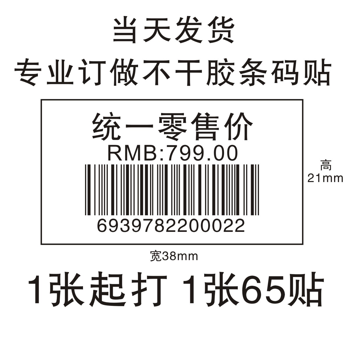 On behalf of the printing price tag bar code paper custom jewelry tag stickers price stickers two dimensional code stickers custom