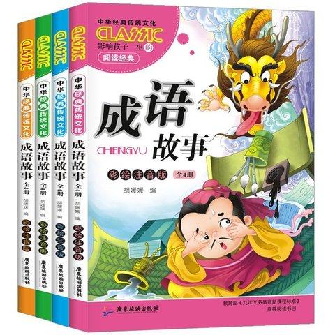 中华《成语故事》全4册