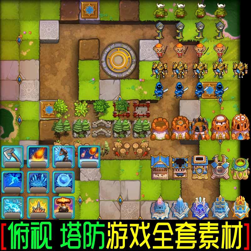 Q版游游背景塔防怪物素材资源UI手俯视戏场景格子0210