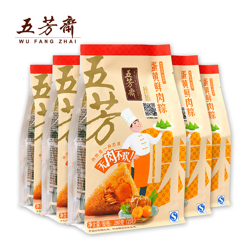 16年端午嘉兴五芳斋粽子真空包装280g蛋黄鲜肉粽140g*2只3袋包邮