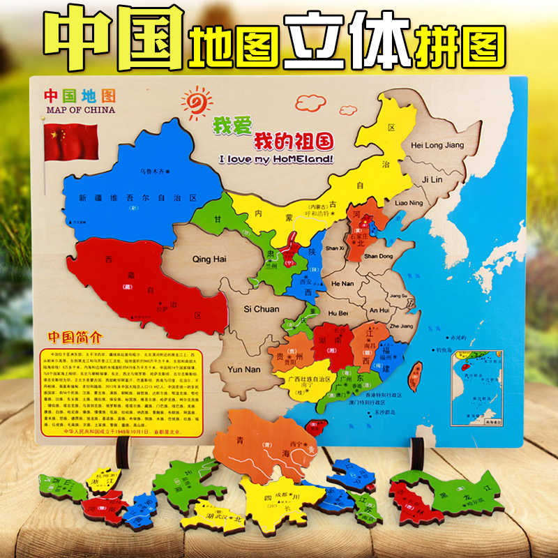 Usd 911 childrens wood map stereo jigsaw puzzle toy kindergarten childrens wood map stereo jigsaw puzzle toy kindergarten primary school students geography lesson use china world gumiabroncs Gallery