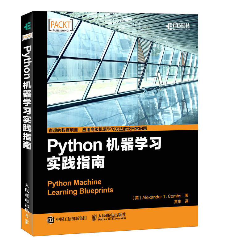 (Dangdang genuine books) Python Machine Learning Practice Guide machine  learning combat watermelon book AI artificial intelligence textbook Python