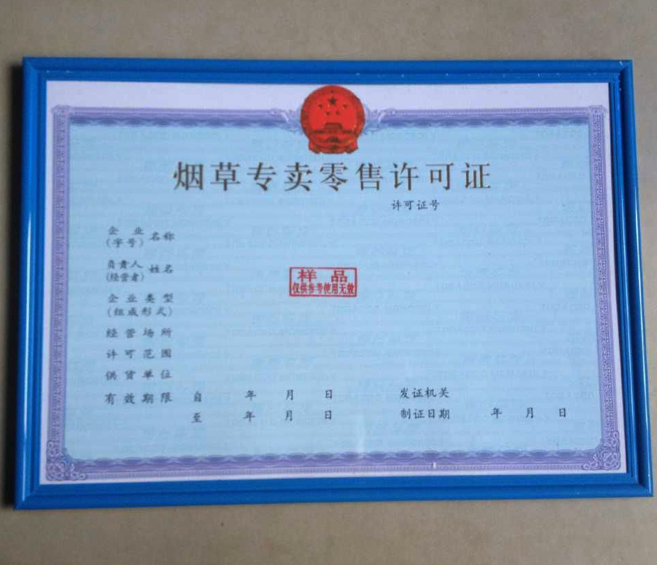 Spot tobacco monopoly license box plastic industrial and commercial  household business license box Tax Registration Certificate frame