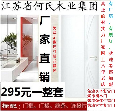 厂家冲钻价◆烤漆钢木门室内门套装门复合实木门卧室门之免漆门01