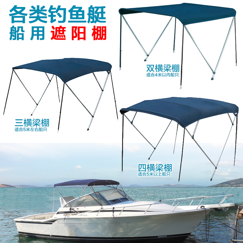Yacht boat rubber boat assault boats fishing boat with awning awning umbrella canopy thickened canvas Aluminum  sc 1 st  ChinaHao.com & USD 71.77] Yacht boat rubber boat assault boats fishing boat with ...