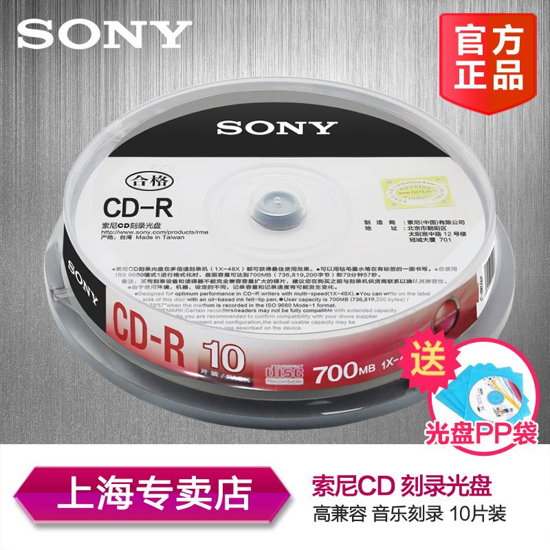 Sony в оригинальной упаковке Лицензионный CD-R MP3 Burn CD от SONY без Потеря времени белый CD 10 штук