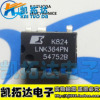 【Kaituo Electronics】LNK364PN LNK364P power chip