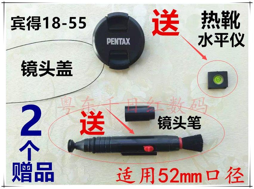 宾得18-55镜头盖适用宾得K5IISK7K30K10DK20DKM相机52mm