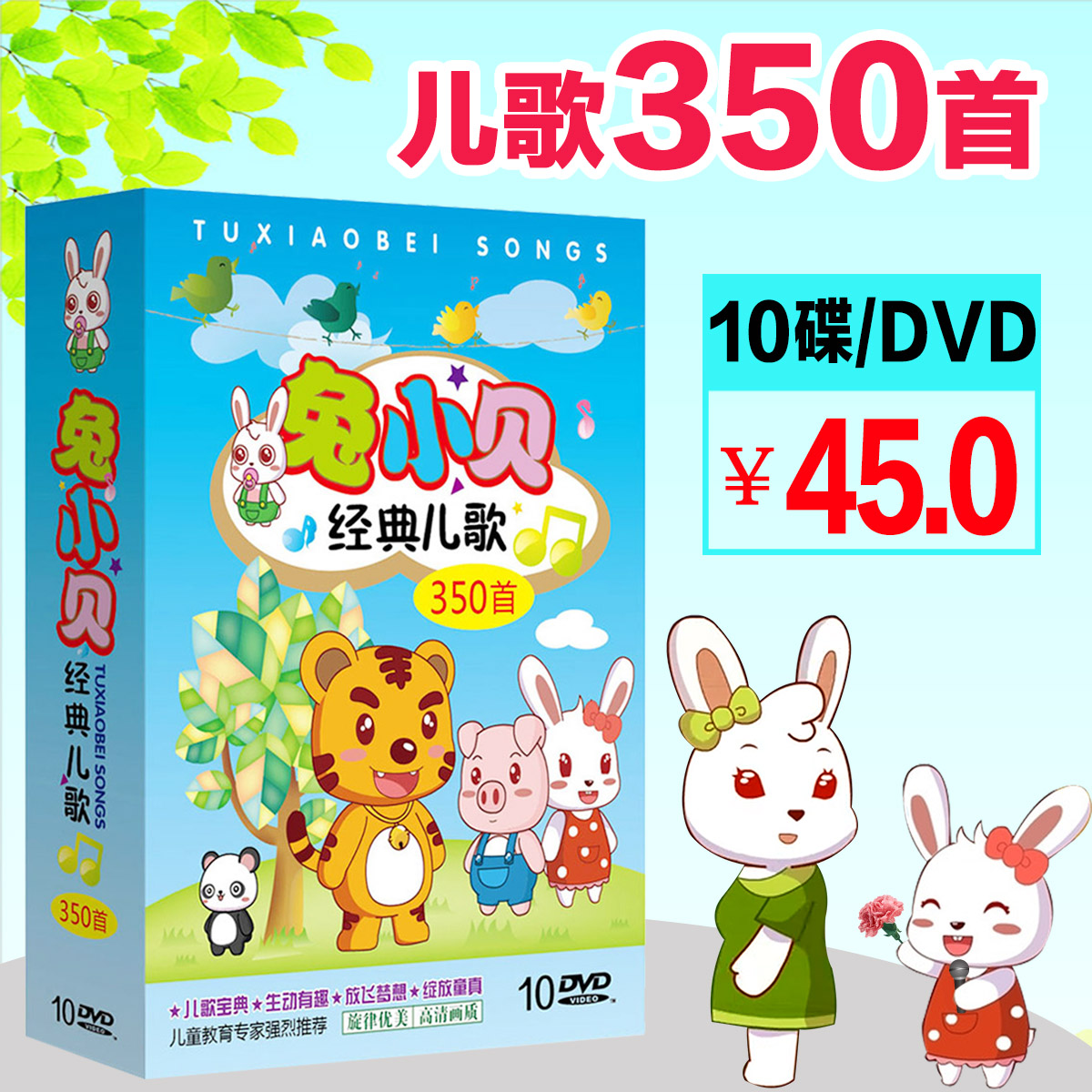 Baby Rabbit Song Dvd Disc Genuine Children S Songs Early Childhood Education Nursery Rhyme Video