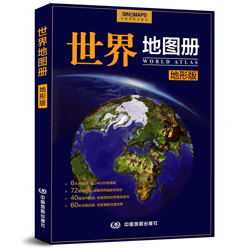 World Atlas 2019 New Edition Chinese and English Place Names World  Geography Books High School Geography Atlas Resources Introduction Port  Traffic 6