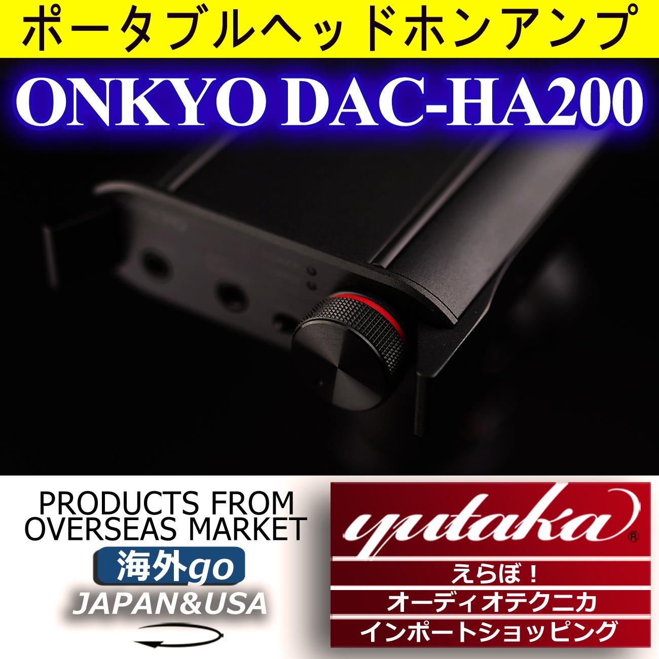 【 неповрежденный sf-экспресс 】 Onkyo / сейф мост DAC-HA200 ухо релиз dac декодирование устройство два дом PHA2a 3