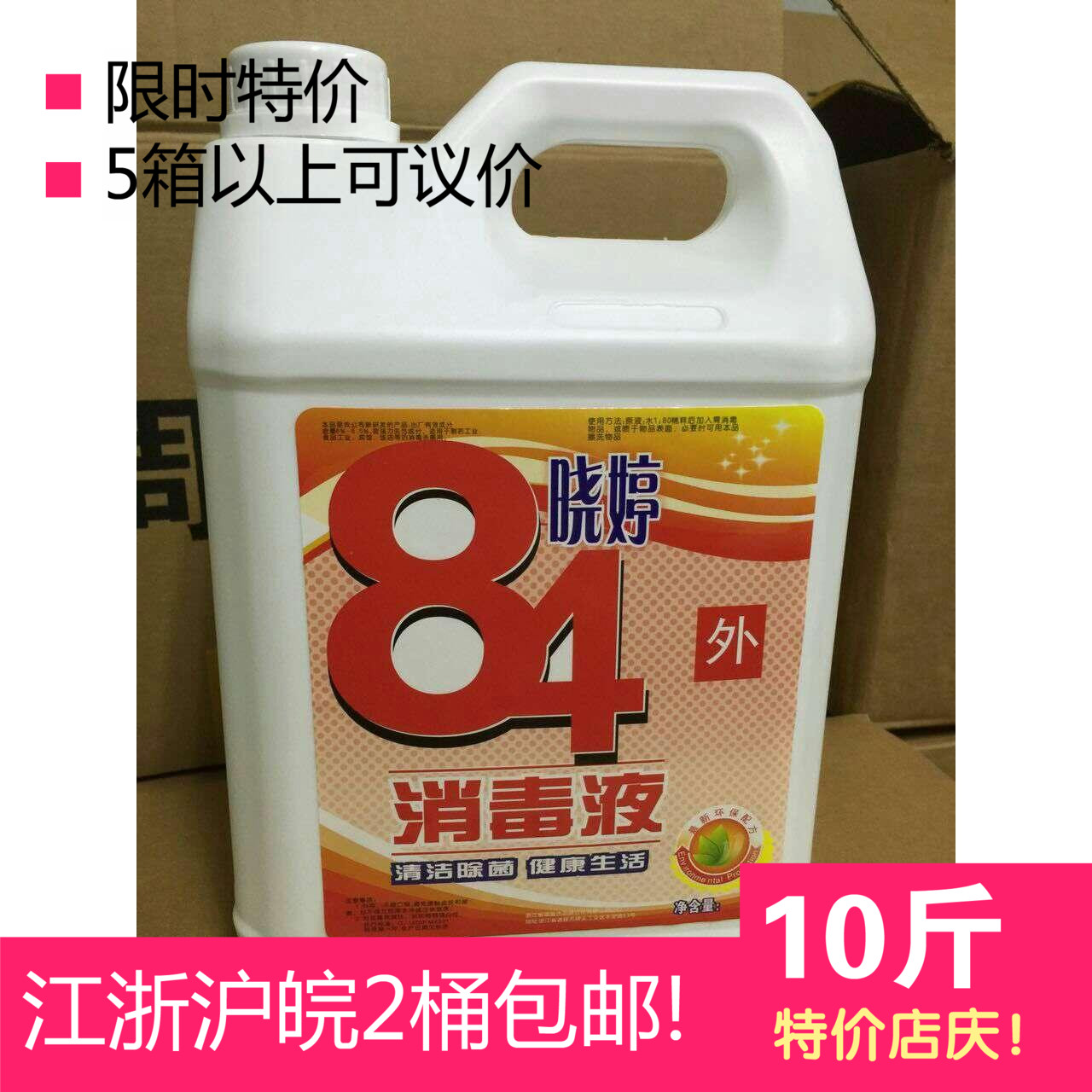 Xiao Ting 5 kg VAT 84 disinfectant hotel hotel bath high