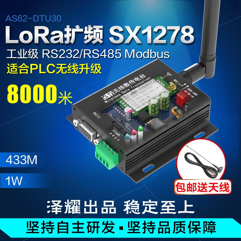 SX1278 SX1276无线模块|433MHZ电台|LORA扩频8000米|RS232|RS485