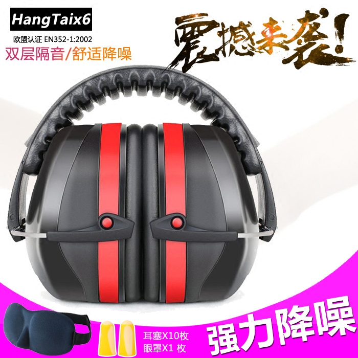 Специализировано против уха шума накладка Звуконепроницаемый уголок накладка Усилие шумоподавления артефактов / сна / шумоподавление