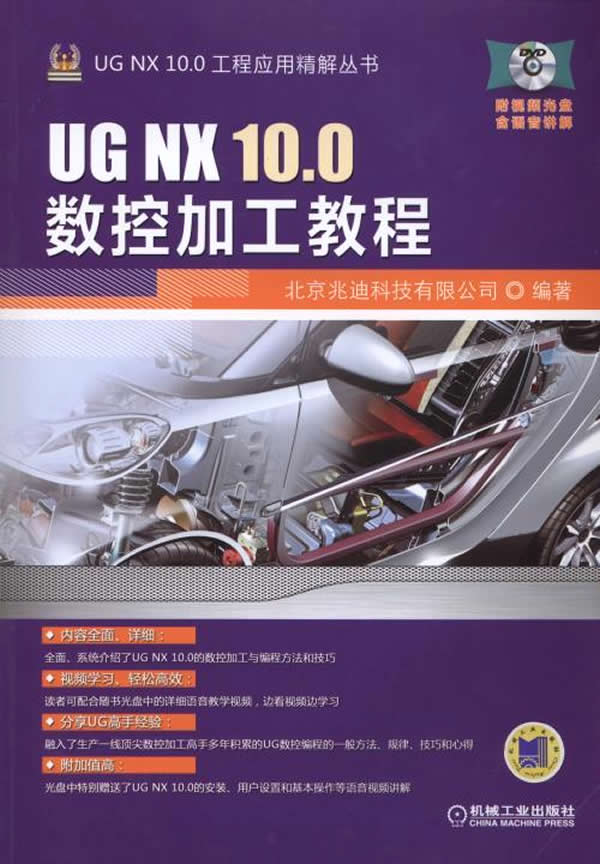 Spot UG NX 10 0 CNC machining tutorial ug tutorial textbook nx software CNC  programming ug10 0 books ug tools use video tutorial materials ugnx10