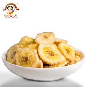 姚太太烤香蕉片非油炸250g*2袋